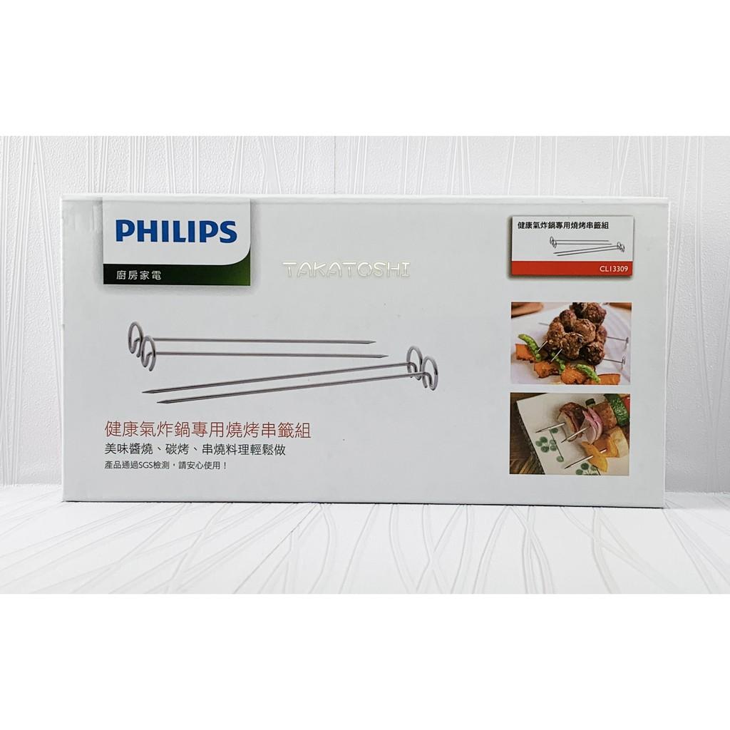 Philips CL13309 飛利浦 HD9642 / HD9240 氣炸鍋專用 串籤x8支 (台灣製)