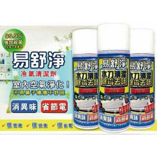 現貨易舒淨冷氣空調清潔劑/450ml大容量/車用冷氣清潔劑/除濕機清潔劑