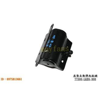 《光陽原廠》G5 G6E 坐墊鉸鏈 座墊自動彈起鉸鏈 77300-LKE6 雷霆 RACING ABS
