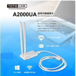 TOTOLINK A2000UA 超世代無線網卡