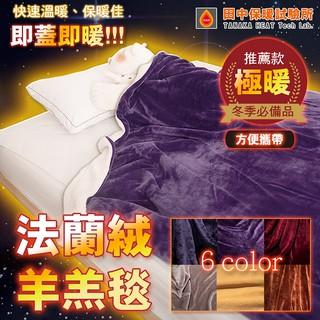 現貨可超取 雙面法蘭絨羊羔毯 150x200cm 素色系 抗靜電處理 極暖推薦 毯子 毛毯