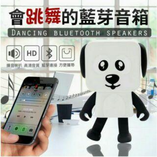 搖擺狗 藍芽喇叭 無線喇叭 藍芽播放器 無線喇叭 跳舞狗 小方狗 音樂狗 搖擺音樂狗 藍芽音樂狗 跳舞機器人