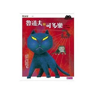 [全新75折] 親子天下  黑貓魯道夫 套書(1~4)