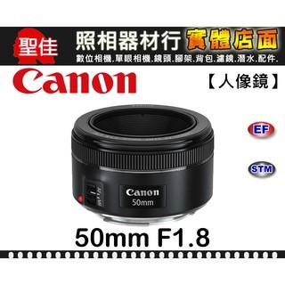 【聖佳】CANON EF 50mm F1.8 STM 平行輸入