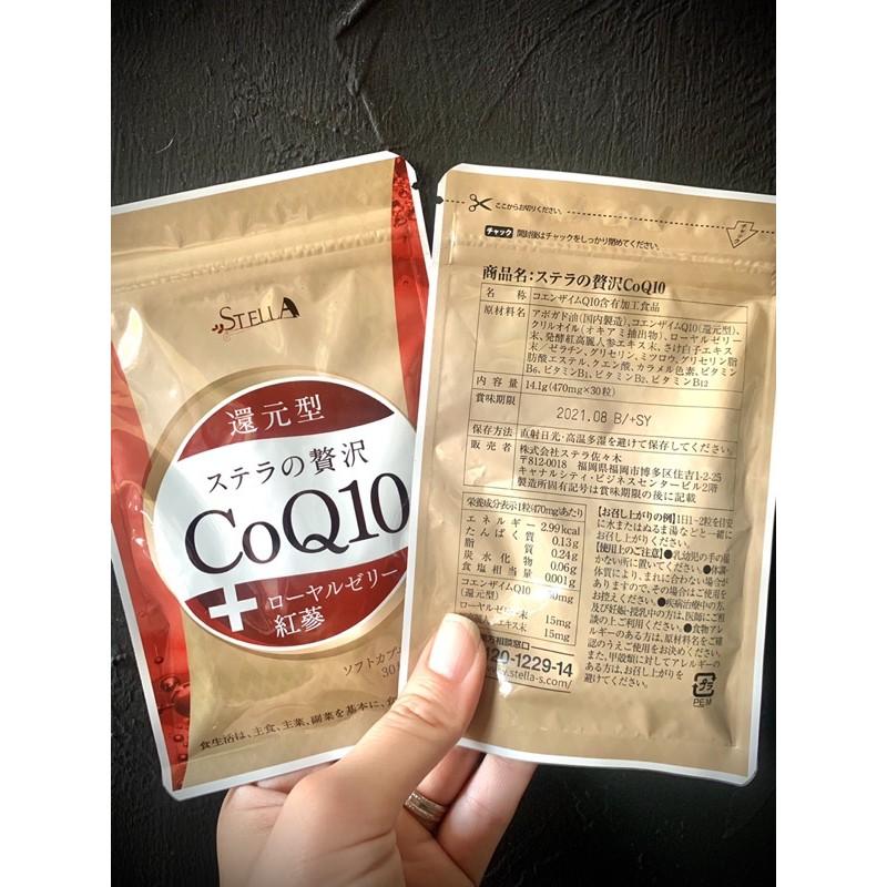 日本STELLA COQ10 輔酶q10 q10(紅蔘 蜂王漿)還原型 30入🇯🇵
