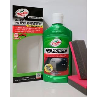 車Bar-美國龜牌Turtle Wax 特級塑件飾條還原劑 T125 塑料還原 塑料保養 白化處理