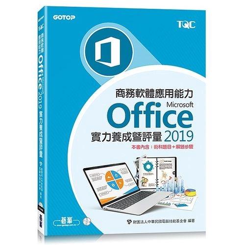 商務軟體應用能力Microsoft Office 2019實力養成暨評量(本書內含:術科題目+解題步驟)