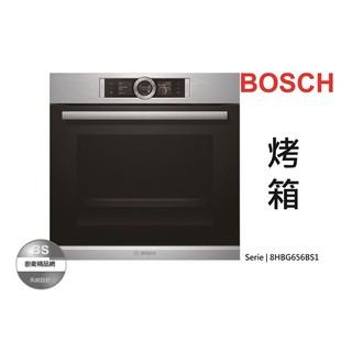 BOSCH烤箱Serie 8系列HBG656BS1不鏽鋼色系烘焙燒烤