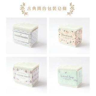 KS SOAP 手作包裝-橫式皂條古典