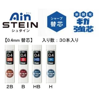 【筆倉】 日本進口 飛龍 PENTEL Ain STEIN 自動鉛筆芯 C274 (0.4mm)