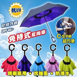 ~品勝~反向傘反收傘玫瑰C 型免持手把超強防風晴雨兩用雨傘防風傘雙層傘遮陽傘晴雨傘~S