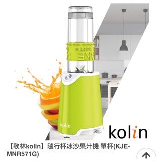 全新Kolin 隨行杯冰沙果汁機(單杯組) KJE-MNR571G
