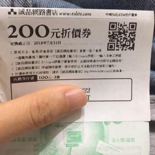 誠品網路書店200元折價卷