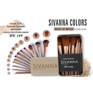 泰國大牌SIVANNA 刷具組