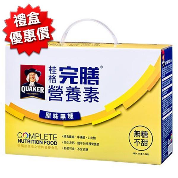 [2件百八折] 桂格完膳營養素-原味無糖口味禮盒(不甜) 250ml/8罐/盒 特價 買二件折180元 維康 至531