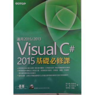 visual C%23 2015基礎必修課