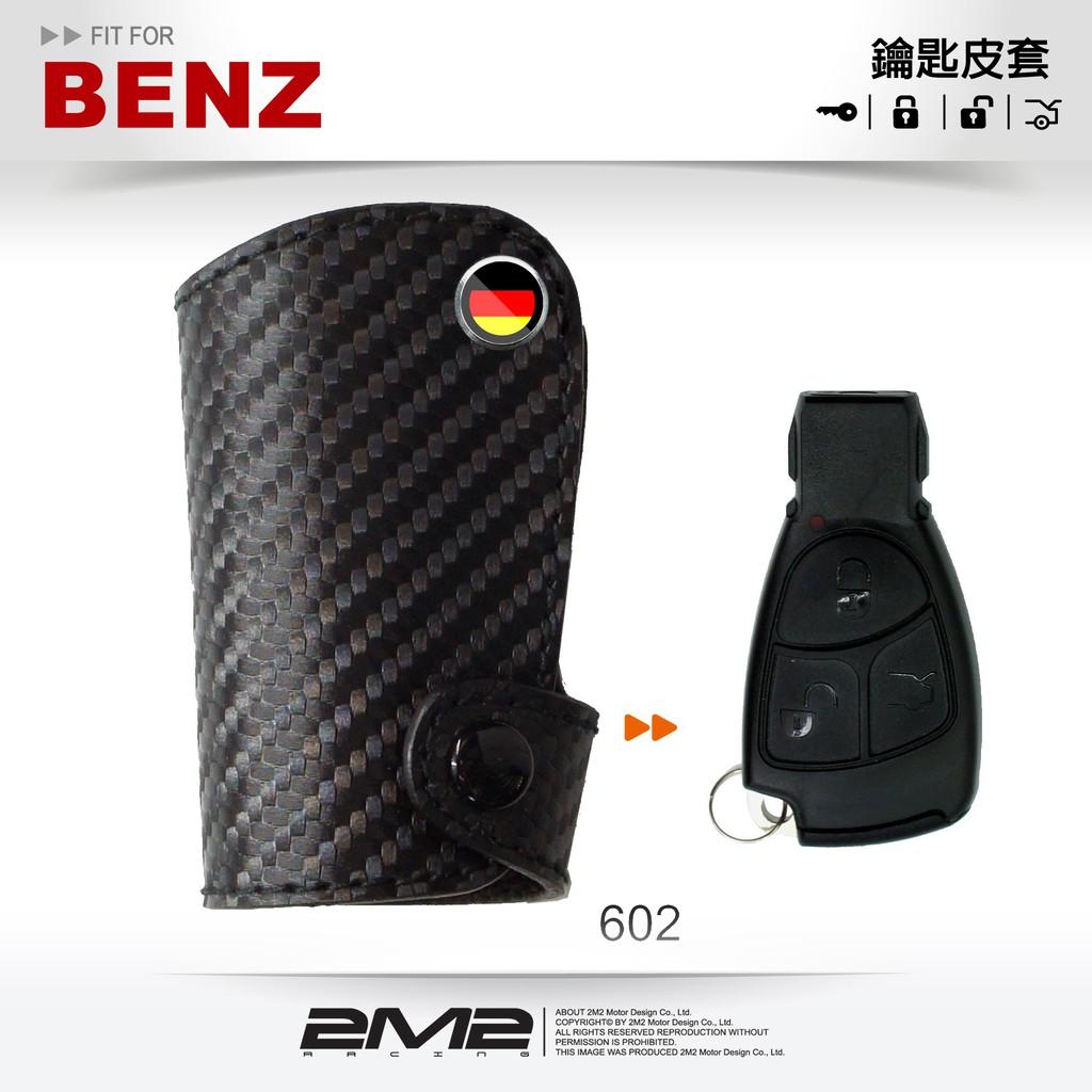BENZ W202 W203 W204 W208 W209 W210 W211 賓士汽車 晶片 電子鑰匙皮套 鑰匙包