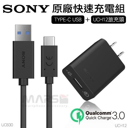 SONY原廠 USB旅充+傳輸線 UCH12+UCB30數據線 快速充電組 USB3.1