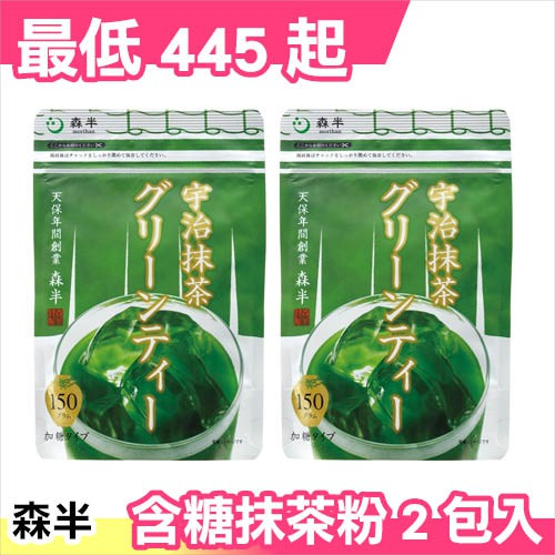 【小福部屋】日本 森半 京都宇治綠茶抹茶粉 多件優惠 含糖 150g (2包組)【新品上架】