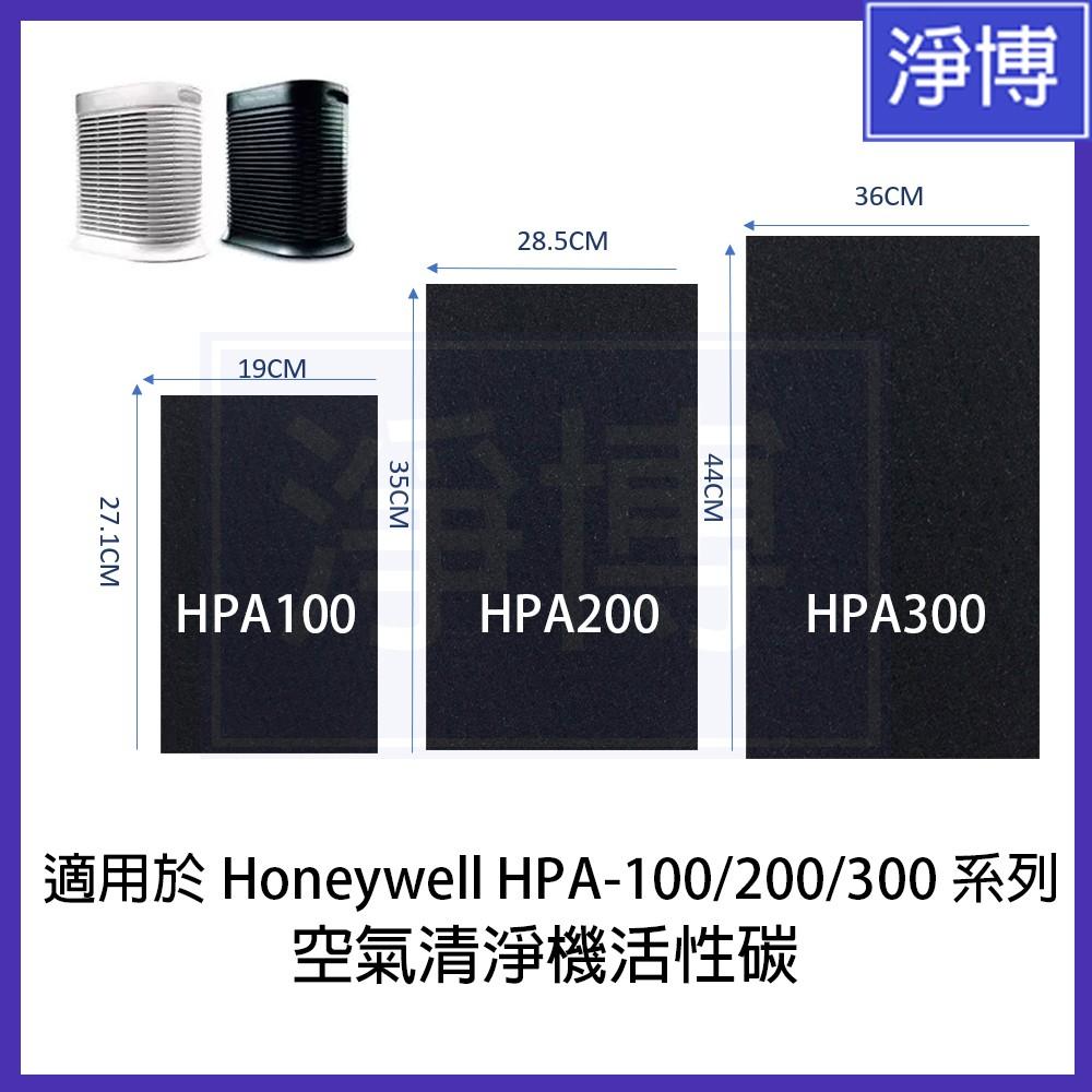 現貨!可刷卡❗️Honeywell濾心HPA-100/200/300APTW HPA100/200/300黑色活性碳濾網