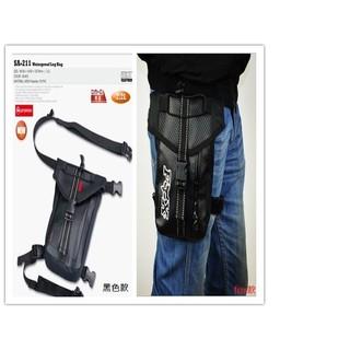 【CH 防水腿包】 SA 211摩托車防水腿包 腰包 手機零錢證件包 機車騎行包 C