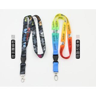 GOGORO鑰匙可用,漸變彩色掛帶/都會迷彩掛帶/插扣證件帶/頸繩/掛繩/吊繩/識別證帶