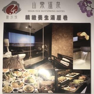 新北投 山樂溫泉湯屋卷+下午茶(現貨,可直下單)