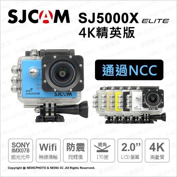 【薪創數位】SJCam SJ5000 SJ5000X Elite 運動攝影機 行車記錄器 保固一年 NCC認證