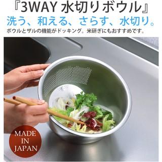 ☆薇菈日本精品☆ 藤井器物製作所 3way 不鏽鋼 調理盆 沙拉盆 洗米籃 瀝水籃 現貨