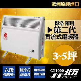 【北方Northern】臥浴兩用第二代對流式電暖器 CH1001/CN1000   歐洲原裝進口掛、直立