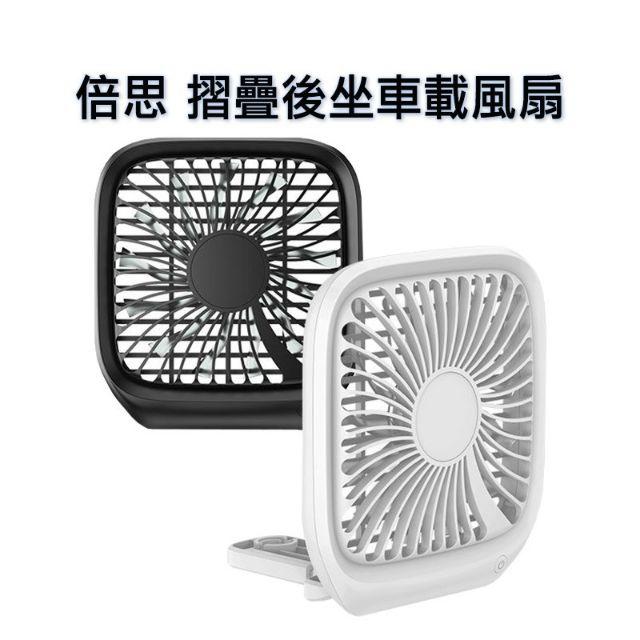 [台灣現貨] Baseus 倍思 摺疊後坐車載風扇 小風扇 USB風扇 汽車風扇 迷你風扇 車用風扇 超薄後座