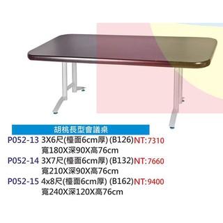 【日匠屋家具】P052-13 胡桃 長型 會議桌 辦公桌 台南。高雄。屏東 傢俱宅配