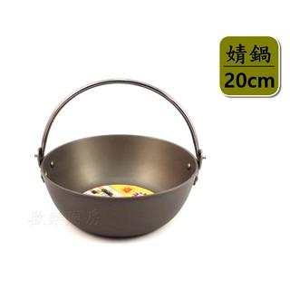 福牌 婧鍋 手提鍋 陽極鍋 雪平鍋 牛奶鍋 日式小火鍋 台灣製 20CM