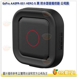 GoPro AASPR-001 HERO 5 防水語音遙控器 聲控 潛水 公司貨 遙控器 HERO5 Session