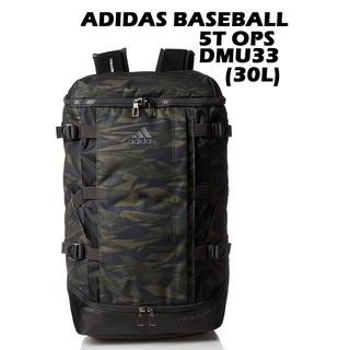 日本 ADIDAS 棒球後背包 5T OPS 後背包裝備袋 DMU33 CF5106 愛迪達 運動背包