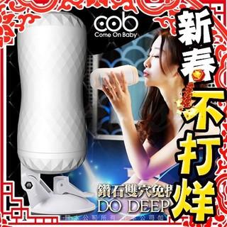 【蝦咪情趣】荷蘭COB 鑽石3P 口交+陰交 雙頭 吸盤式免手持 飛機杯 白
