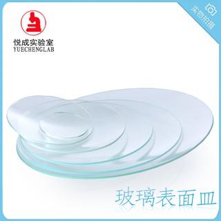 現貨!促銷玻璃表面皿 燒杯蓋皿45 50 60 70 80 90 100 120 150 1