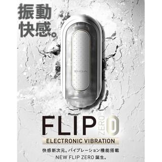 【愛愛雲端】(活動)日本 TENGA FLIP ZERO 震動版 重複使用 飛機杯 FLIP 0 (零)