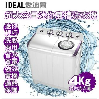 【IDEAL 愛迪爾】4kg 超大容量 洗脫兩用 雙槽迷你洗衣機運費)