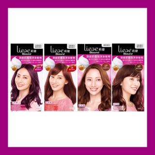 🎀莉婕Liese🎀頂級奶霜泡沫染髮劑 苺紅棕/紅桐棕/暖红棕