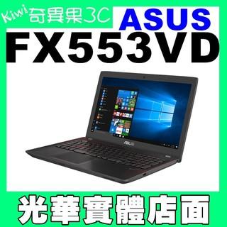 奇異果3C ASUS FX553VD-0042D7700HQ GTX1050 4GB 可支援M.2SD非 FX502VM