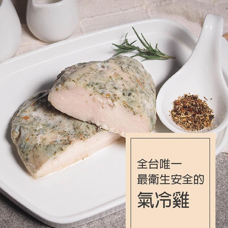 元氣舒肥雞 - 義式口味240g (超水嫩雞胸肉 / 氣冷雞製作 / 低卡高蛋白 / 健身)