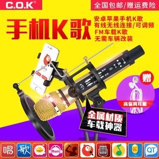 C.O.K C-302汽車手機唱吧K歌麥克風車載KTV無線話筒錄音直播神麥