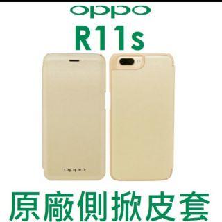 OPPO R11S 原廠側掀皮套