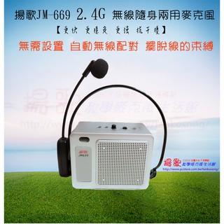 揚歌JM-699(2.4G無線教學麥克風擴音器)