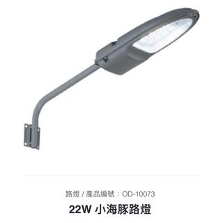 TC水電全新 舞光 LED OD10073 22W 小海豚 路燈 壁燈 走道燈 庭園燈 照明 燈具 防水 防塵 現貨
