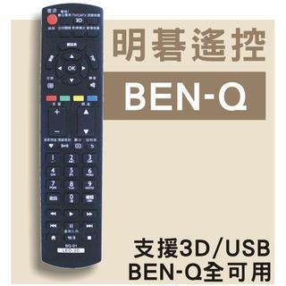 [現貨]BEN-Q 明碁液晶電視遙控器 (3D/USB/網路鍵)RC-H072 BQ-01 L42-5500 SL32-6500