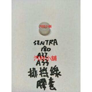 汽材小舖 正廠材質 SENTRA 180 CEFIRO 排檔修理包 排檔桿修理包 排擋修理包 排擋桿修理包 排檔桿膠套