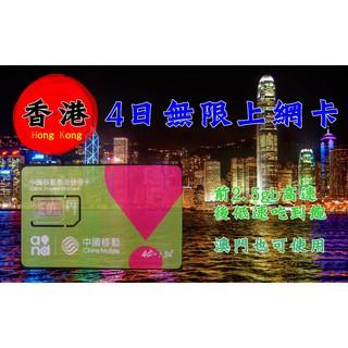~胖胖旅遊~台北 香港上網電話卡4 日首2 5GB 高速流量並可撥打香港及大陸,澳門100
