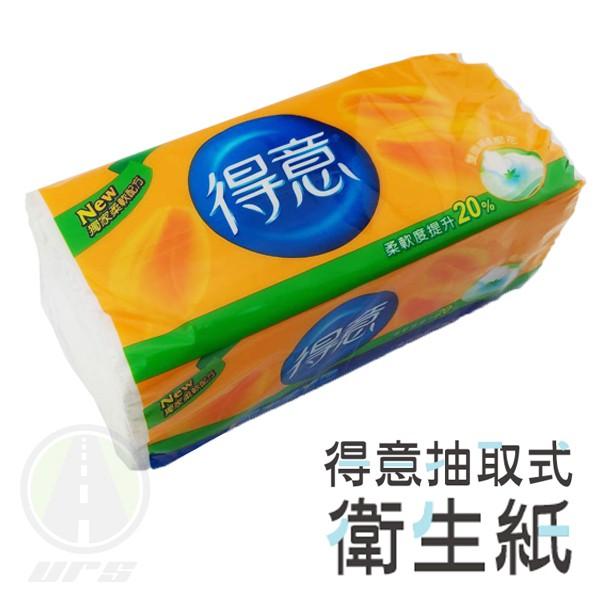 [免運 現貨] URS 100抽 得意 抽取式 衛生紙 台灣公司附發票 廚房 廁所 紙巾 面紙 贈品 聖誕禮物 生日禮物